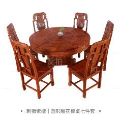 桌台|刺猬紫檀 圆形雕花餐桌七件套
