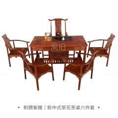 茶桌 刺猬紫檀  新中式茶花茶桌六件套
