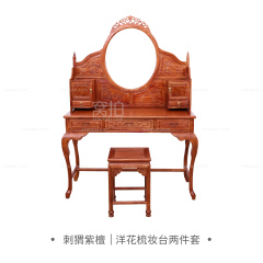 桌台|刺猬紫檀   洋花梳妆台两件套  A2