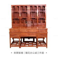 桌台|刺猬紫檀  雕花办公桌三件套