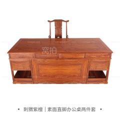 桌台|刺猬紫檀  素面直脚办公桌两件套