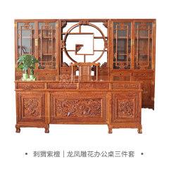 桌台|刺猬紫檀  龙凤雕花办公桌三件套