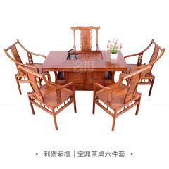 茶桌|刺猬紫檀  宝鼎茶桌六件套