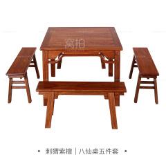桌台|刺猬紫檀  八仙桌五件套98  A1