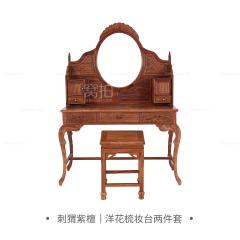 桌台|刺猬紫檀  洋花梳妆台两件套 A1