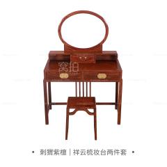桌台|刺猬紫檀  祥云梳妆台两件套