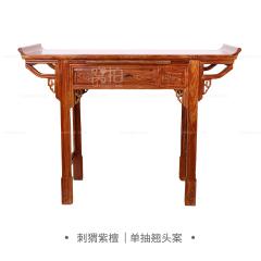 桌台|刺猬紫檀  单抽翘头案 108cm