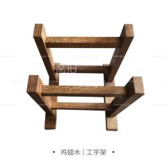 支架|鸡翅木  工字架 40