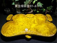 黄金樟 无雕刻 实木茶盘 81-47-7