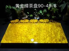 黄金樟 无雕刻 实木茶盘 90-49-8
