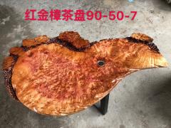 红金樟茶盘黄金樟 无雕刻 实木茶盘 90-50-7