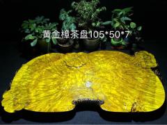 黄金樟 山水 实木茶盘 105-50-7